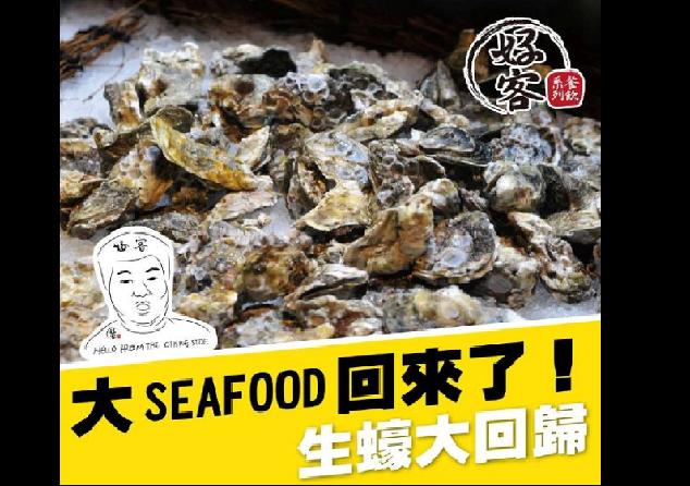 【因為我剛好遇見你,吃了生蠔才美麗】最強seafood,好客大師兄生蠔又回來啦!